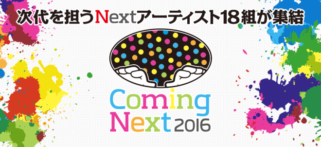 Coming Next 2016_bnr