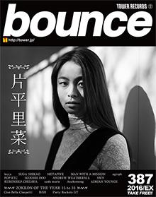 bounce2016EX_片平里菜