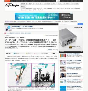 itmedia_151104