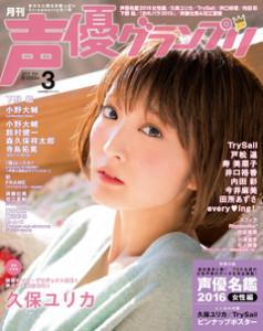 seigura_1603_cover