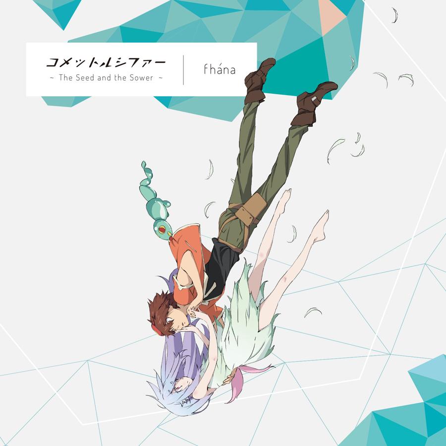 コメットルシファー ~The Seed and the Sower~(アニメ盤) / fhána