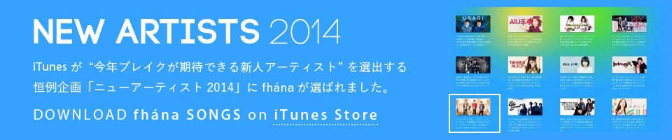 iTunes NEW ARTISTS 2014